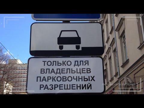 Парковки для своих?