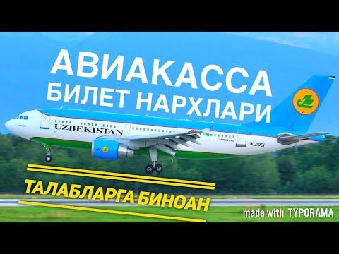 МОСКВА -УЗБЕКИСТОН БИЛЕТ НАРХЛАРИ | MOSKVA - O'ZBEKISTON BILET NARXLARI