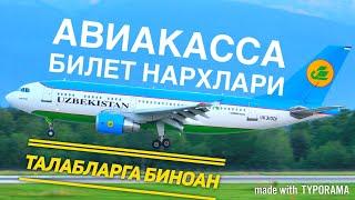 видео Авиабилеты в Узбекистан