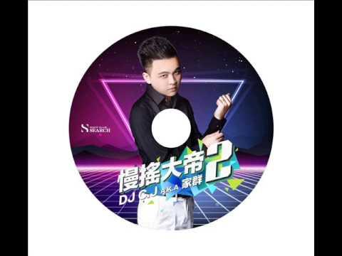 DJ家群 2017 - 盜心賊 . 全中文 #03