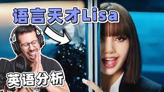 美国英语老师听Lisa的英语怎么评价!?新歌【Lalisa】英语测评