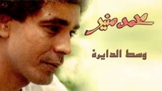Mohamed Mounir - West Eldayra (Official Audio) l محمد منير - وسط الدايرة