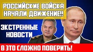 Российские войска начали движение! Экстренно! | Неожиданное заявление! | Новости Украины