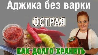 ГРУЗИНСКИЙ РЕЦЕПТ Сырая АдЖиКа из помидор, перца и чеснока, ОСТРАЯ, домашняя аджика Без ВАРКИ