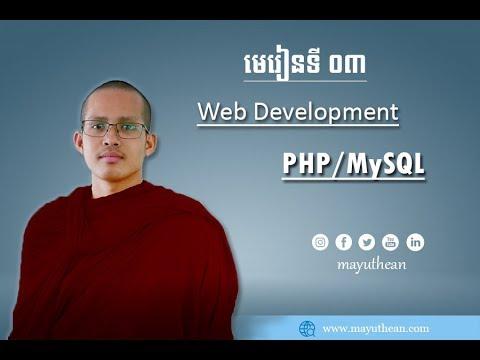 មេរៀនទី ០៣ | PHP Programming Language | សម្រាប់កម្រិតដំបូង | ម៉ាយុធាន~Mayuthean