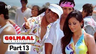 Golmaal: Fun Unlimited - Comedy Movie - Rimi Sen - Ajay Devgn#Movie In Part 13