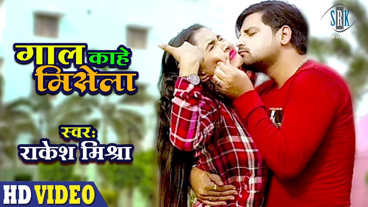 RAKESH MISHRA | Gaal Kahe Misela - गाल काहे मिसेला | Superhit Bhojpuri Song 2021