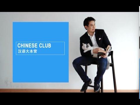 เรียนภาษาจีน - ครูพี่ป๊อป - คำศัพท์ภาษาจีนน่ารู้ - 12/08/2014