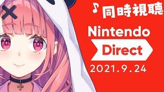 Nintendo Direct 2021.9.24 いっしょにみるわく。【にじさんじ/笹木咲】