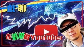 在香港做Youtuber