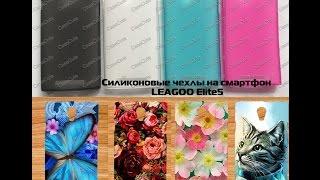 Яркие цветные и прозрачные силиконовые чехлы на смартфон Leagoo Elite5. Купить на AliExpress.(, 2016-09-09T09:53:38.000Z)