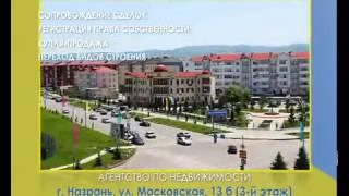 видео Недвижимость в Республике Ингушетия