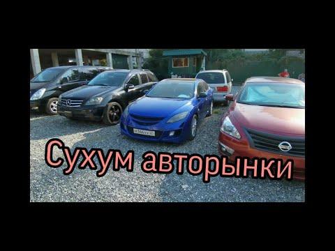 Абхазия авторынки Сухума выбираем японские автомобили с земляками!