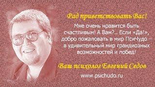 Евгений Седов - ПсиЧудо - Презентация - Сайт(, 2013-01-12T15:23:33.000Z)