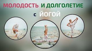 Первые шаги на пути в йогу | Здоровье и долголетие (начало урока)