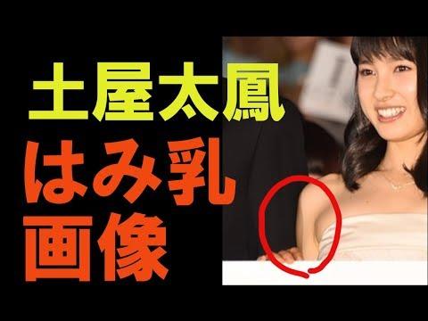 土屋太鳳のはみ乳画像入手!!!