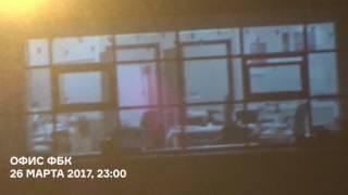 Обыск в офисе ФБК