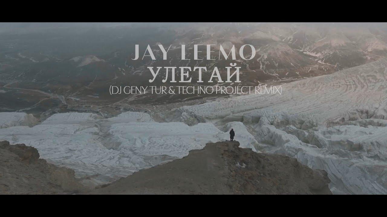 Jay Leemo - Улетай (Dj Geny Tur & Techno Project remix)