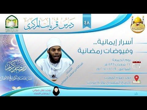 (48) أسرار إيمانية وفيوضات رمضانية أ. عبدالله الصوطي