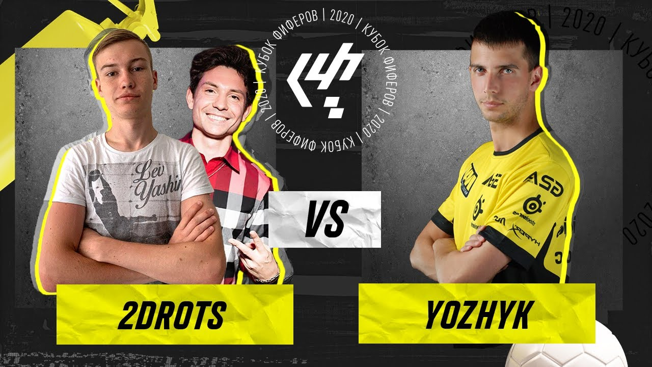 2DROTS VS YOZHYK! КУБОК ФИФЕРОВ 2020 I 4 ТУР