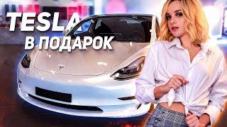 Подарил машину Теслу Моей Девушке в Финляндии за 8.000.000 рублей