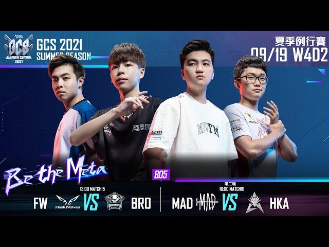 🔴LIVE:MAD vs HKA | GCS 2021 夏季例行賽 W4D2《Garena 傳說對決》