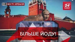 Нова російська дієта, Вєсті Кремля, 19 лютого 2019