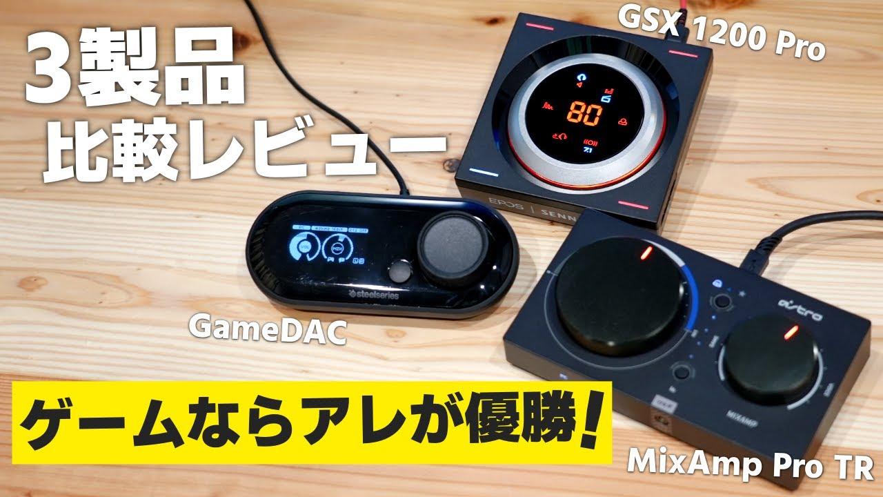 【長期レビュー】人気サラウンドアンプ3製品使い比べた結果...   GSX 1200 Pro・GameDAC・MixAmp Pro TR