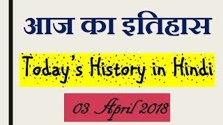 aaj ka itihas todays history in hindi 03 april 2018