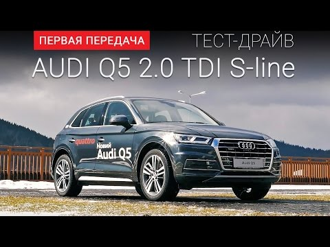 "Audi Q5 (Ауди Ку5): тест-драйв  от ""Первая передача""  Украина"