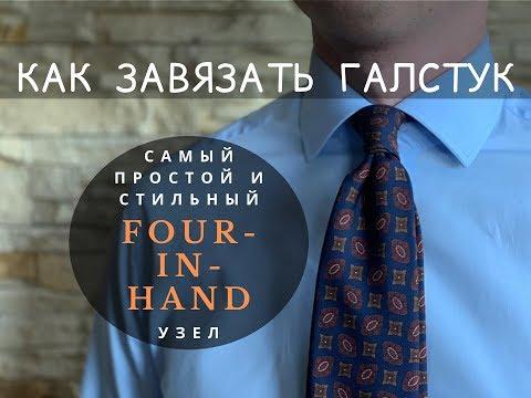 Как завязать галстук С 1-го раза