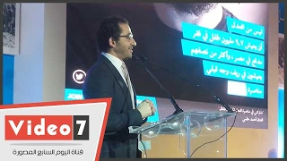 أحمد حلمى عقب تنصيبه سفيرا للنوايا الحسنة للطفولة: تربية الأطفال مش سهلة