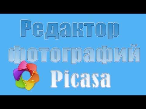 Редактор фотографий Picasa