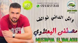 Mustapha El Yaalaoui 2017 | Wach Dani Noualaf (J.V.M PROD)