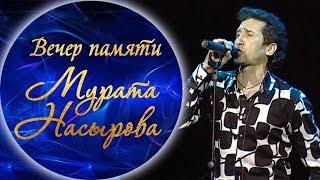 Виктор Щедров - Когда-нибудь (Вечер памяти Мурата Насырова)