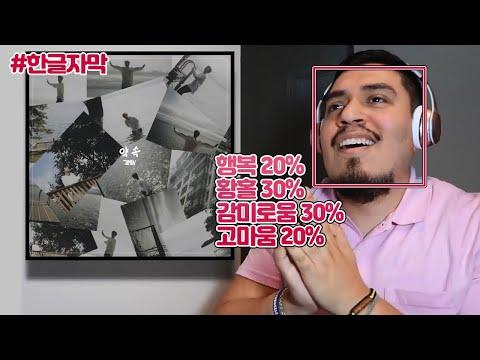 [한글자막] 방탄소년단 지민 자작곡 '약속(Promise)'을 들은 참외랑둥 호세(Jose)의 리액션!