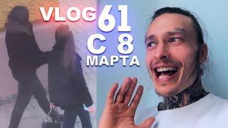 Мой 61 Влог Я Поздравляю Всех Женщин Девушек и Девочек с 8 Марта