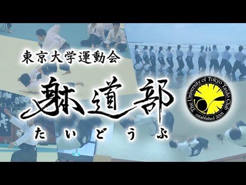 東京大学運動会躰道部 公式PV