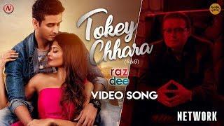 Tokey Chhara Network Raz Dee Mp3 Song Download