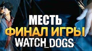 Watch Dogs | Прохождение | Финал Игры. Месть. #24