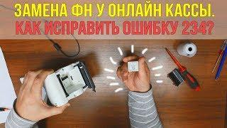 видео Онлайн-кассы и фискальные накопители
