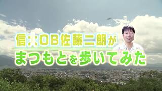 【ローカルTV】信大OB佐藤二朗がまつもとを歩いてみた