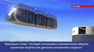 Словакия. Телерепортаж. SkyWay