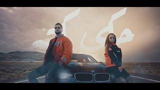 مودي العربي & نايومي  | حكي كتير | MOUDYALARBE & NAYOMI  | Music Video 4k | 2020 🇮🇶 🇸🇾