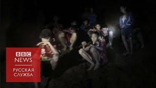Пропавшие в Таиланде подростки живы. Первое видео из пещеры