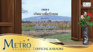 [Karaoke] เกิดมาเพื่อรักคุณ - ธานินทร์ อินทรเทพ