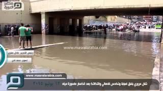 مصر العربية | شلل مروري بنفق امبابة وتكدس للاهالي والتكاتك بعد انكسار ماسورة مياه