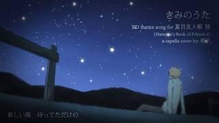 【砂子】きみのうた / Your song - 夏目友人帳 陸 ED / Natsume's Book of Friends ED-【a cappella cover】