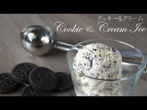 夏のひんやりスイーツ!クッキー&クリームアイスクリームの作り方/how to make an Oreo Ice Cream recipe asmr