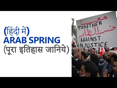 (हिंदी) Arab Spring पूरा इतिहास [UPSC CSE/IAS, State PSC]